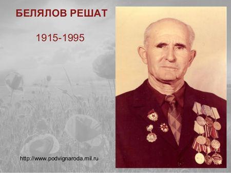 Решат Белялов все время обеспечивал связь КП с ОП