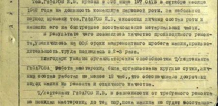 тов. Гафаров И.Б. прибыл в 398-й, ныне 197-й, ОАТБ в октябре месяце 1942 года на должность командира парковой роты. За небольшой период времени тов. Гафаров И.Б. сколотил личный состав роты и нацелил его на быстрейшее восстановление материальной части. В результате чего повысилось качество производимого ремонта, увеличились на 80% сроки межремонтного пробега машин, производительность труда поднялась в 2-3 раза.  Благодаря умелым организаторским способностям т/лейтенанта Гафарова работа мастерских была организована круглые сутки, личный состав работал не менее 18 часов, что обеспечивало досрочный выход машин из ремонта и отличное качество. Техник-лейтенант Гафаров И.Б. в зависимости от требуемого ремонта не покидал мастерских до тех пор, пока машина не будет восстановлена и отправлена на выполнение задания. За добросовестную и отличную работу по ремонту машин четыре человека парковой роты награждены правительственной наградой.