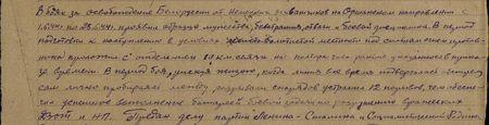 В боях за освобождение Белоруссии от немецких захватчиков на Оршанском направлении с 1 июня 1944 г. по 28 июня 1944 г. проявил образцы мужества, бесстрашия, отваги и боевой дисциплины. В период подготовки к наступлению в условиях лесисто-болотистой местности под сильным огнём противника проложил с отделением 10 км связи на полтора часа раньше указанного в приказе времени. В период боя, рискуя жизнью, когда линия всё время подвергалась обстрелу, сам лично пробираясь между разрывами снарядов, устранил 12 порывов, чем обеспечил успешное выполнение батареей боевой задачи по разрушению вражеских ДЗОТ и НП. Предан делу партии Ленина-Сталина и Социалистической Родине…