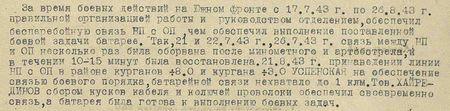 За время боевых действий на Южном фронте с 17.7.43 г. по 26.8.43 г. правильной организацией работы и руководством отделением обеспечил бесперебойную связь НП с ОП, чем обеспечил выполнение поставленной боевой задачи батареей. Так 21 и 22 июля 43 г., 26 июля 43 г. связь между НП и ОП несколько раз была оборвана после мономётного и артобстрела, и в течение 10-15 минут была восстановлена. 21 августа 43 г. при наведении линии связи НП с ОП в районе курганов 8.0 и кургана 3.0 Успенская на обеспечение связью боевого порядка батарейной связи не хватало до 1 километра. Товарищ Хайрединов сбором кусков кабеля и колючей проволоки обеспечил своевременно связь, а батарея была готова к выполнению боевых задач...