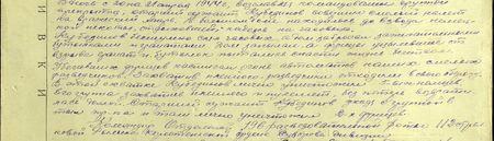 В ночь с 20 на 21 марта 1944 г. возглавляя, командуя группой прикрытия, старший сержант Кубединов совершил смелый налёт на вражеский лагерь. В большом доме находилось до взвода немецкой пехоты, отдыхавшей, надеясь на часового. Кубединов бесшумно снял часовых, а дом забросал зажигательными бутылками и гранатами. Дом запылал, а фрицы уцелевшие от взрыва гранат и бутылок, пытались спасти жизнь бегством. Убегавших фрицев настигал огонь автоматов наших смелых разведчиков. Захватив пленного, разведчики отходили в свою оборону. В этой схватке Кубединов лично уничтожил пятерых немцев. Его группа захватила пленного и пулемёт, без потерь возвратилась домой. Старший сержант Кубединов, уходя с группой в тыл полка, и там лично уничтожил 2-х фрицев…