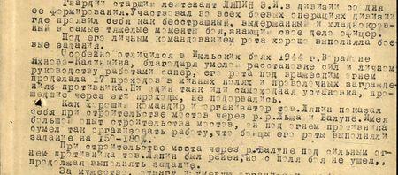 Гвардии старший лейтенант Ляпин Э.И. в дивизии со дня её формирования. Участвовал во всех боевых операциях дивизии, где проявил себя как бесстрашный, выдержанный и хладнокровный в самые тяжёлые моменты боя, знающий своё дело офицер. Под его личным командованием рота хорошо выполняла боевые задания. Особенно отличился в июльских боях 1944 г. В районе Яхново-Калинкина, благодаря умелой расстановке сил и личному руководству работами сапёр, его рота под вражеским огнём проделала 17 проходов в минных полях и проволочных заграждениях противника. Ни один танк или самоходная установка, прошедшие через эти проходы, не подорвались. Как хороший командир и организатор тов. Ляпин показал себя при строительстве мостов через реки Льжа и Балупе. Имея большой опыт строительства мостов, он под огнём противника сумел так организовать работу, что бойцы его роты выполняли задание на 150-180%. При строительстве моста через р. Балупе под сильным огнём противника тов. Ляпин был ранен, но с поля боя не ушёл, продолжая выполнять задание…
