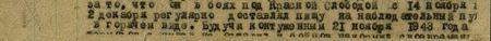 в боях под Красной Слободой с 14 ноября по 2 декабря регулярно доставлял пищу на наблюдательный пункт в горячем виде. Будучи контуженным 21 ноября 1943 года…