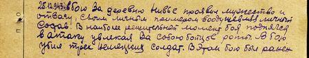 25.12.1943 года в бою за деревню Нивье проявил мужество и отвагу, своим личным примером, воодушевляя личный состав. В наиболее решающий момент боя поднялся в атаку, увлекая за собой бойцов роты. В бою убил трёх немецких солдат. В этом бою был ранен...