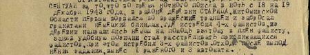 во время ночного поиска в ночь с 18 на 19 декабря 1943 года в районе деревни Старица Житомирской области первым ворвался во вражеские траншеи и забросал гранатами немецкий блиндаж, где истребил четырёх фашистов; из деревни направились немцы на помощь взятому в плен фашисту; (Эрмамбетов) заняв удобную позицию, стал расстреливать приближающихся фашистов, при этом истребил 3-х фашистов. Отходя после выполнения задания, вынес одного раненного и три автомата...