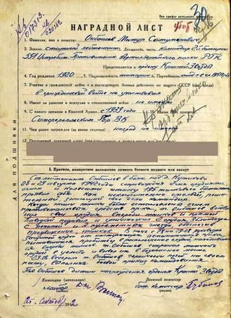 Старший лейтенант Онбашев в боях под д. Кутиково 28 и 29 августа 1942 года сопровождая 2-мя орудиями, огнем и колесами атаку 195 танкового батальона, проявил себя как исключительно смелый, решительный, знающий своё дело командир.  Когда наши танки были остановлены огнем противотанковых средств противника, т. Онбашев выдвинул свои орудия впереди танков и прямой наводкой подавил и уничтожил 2 орудия, 3 блиндажа с пехотой и 3 пулеметных гнезда, обеспечив продвижение танков.  В ночь с 28 на 29.08.1942 руководил защитой орудий от наступающих автоматчиков противника, пытавшегося пробиться в расположение орудий, находившихся впереди танков.  Т. Онбашев сохранил матчасть орудий в целости и вывел их в безопасное место.  29.08.1942 вечером т. Онбашев героически погиб на своём посту, выполняя боевой приказ командования.  Тов. Онбашев достоин награждения орденом Красной Звезды.  Майор батальонный комиссар Губанов  25.09.1942 г.