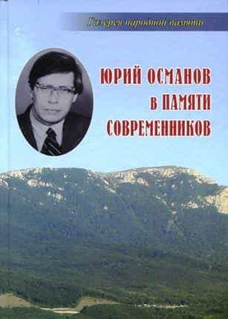 Юрий Османов никогда не был диссидентом