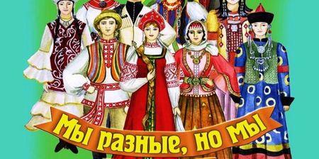 Народы России за родной язык