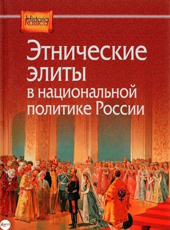 Институт истории издал книгу про этнические элиты в России