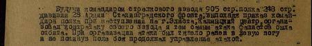 Будучи командиром стрелкового взвода 905-го стр. полка 248-й стр. дивизии 28-й армии Сталинградского фронта, выполняя приказ командира полка, при наступлении на г. Элиста, Калмыцкий центр, организовал контратаку своего взвода и, тем самым, атака фашистов была отбита. При организации атаки был тяжело ранен в левую ногу и, не покинув поле боя, продолжал управление атакой.  После получения ранения является инвалидом 3-й группы, получает пенсию и работает на заводе грампластинок, имея положительную характеристику…