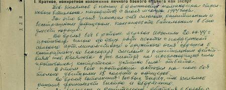 Запай Келямов командовал батальоном