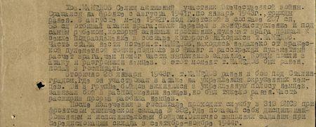 Товарищ Мамедов Селим активный участник Отечественной войны. Сражался на фронте с августа 1941 г. по январь 1943 г., трижды ранен. В августе 1942 г. под Клетской в составе 207 сп 63 сд отбивал атаки врага; полк перешёл в контрнаступление и под самым рубежом, который занял противник, пулемёт врага прижал к земле подразделение, в составе которого находился т. Мамедов. Часть стала нести потери. Мамедов, находясь недалеко от вражеской пулемётной точки, подполз во фланг и расстрелял пулемётный расчёт врага, чем помог части выполнить задание. Бойцы пошли в атаку и разгромили немцев. В этот момент т. Мамедов был ранен и попал в госпиталь.  Вторично, 28 января 1943 г., т. Мамедов ранен в бою под Сталинградом, где он участвовал в атаке на укрепления окружённых немцев. Он в группе бойцов вклинился в укреплённую полосу немцев, завязал бой в расположении немцев, но был тяжело ранен. Часть, расширив прорыв, разбила немцев.  После излечения в госпитале проходит службу в 310 ОМСЗ при фронтовом химическом складе № 382, где показал себя дисциплинированным и исполнительным бойцом. Отлично выполнял задания при передислокации склада в сентябре–ноябре 1944 г. ...