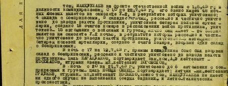 Тов. Мамедулаев на фронте Отечественной войны с 1.5.43г. в должности командира звена. С 10 по 22.7.43 г. его звено имеет 48 ночных боевых вылетов на самолёте У-2, в результате которых уничтожено: 4 склада с боеприпасами, 3 склада с горючим, рассеяно и частично уничтожено до взвода пехоты противника, уничтожена батарея полевой артиллерии, создано 18 очагов пожара в расположении войск противника, уничтожено 15 автомашин с войсками и грузом. Лично сам имеет 24 боевых вылета на самолёте У-2 ночью, в результате которых рассеяно и частично уничтожено до взвода пехоты противника, уничтожены 5 автомашин и батарея полевой артиллерии, создано три очага пожара, взорван один склад с боеприпасами.  В ночь с 17 на 19.7.43 г. прямым попаданием бомб был взорван склад с боеприпасами, рассеяно и частично уничтожено до взвода пехоты противника – цель Карандаков; подтверждает зам. Командира АЭ лейтенант Косолапов, штурман звена мл. лейтенант Богомолов.  В ночь с 20 на 21.7.43 г. уничтожено до 6 автомашин с боеприпасами и грузом – цель Новый Синец; подтверждает: лётчик младший лейтенант Гридляев, штурман мл. лейтенант Косюхно. Звено тов. Мамедулаева не имеет ни одного случая невыполнения боевых заданий и лётно-технических происшествий…