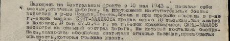 Находясь на Центральном фронте с 10 мая 1943 г., показал себя смелым, отличным шофёром. На протяжении наступательных боевых действий в р-не Понари, Тросна, Крома, при прорыве обороны в р-не г. Севска машина Сеит-Халилова прошла около 10 тыс. км без аварий и поломок. В бою 27 августа 1943 г. за г. Севск красноармеец Сеит-Халилов, несмотря на сильный обстрел дороги, по которой доставлял боеприпасы, полностью обеспечил снарядами огневые позиции, пренебрегая опасностью, которая грозила жизни...