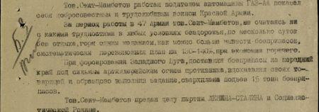 Тов. Сеит-Мамбетов, работая водителем автомашины ГАЗ-АА, показал себя добросовестным и трудолюбивым воином Красной Армии. За период работы в 47-й армии тов. Сеит-Мамбетов, не считаясь ни с какими трудностями, в любых условиях бездорожья, по несколько суток без отдыха, горя одним желанием как можно больше вывезти боеприпасов, систематически перевыполнял план на 130-140% при экономии горючего. При форсировании Западного Буга, поставляя боеприпасы на передний край под сильным артиллерийским огнём противника вдохновлял своих товарищей и, образцово выполнив задание, сверх плана подвёз 15 тонн боеприпасов. Тов. Сеит-Мамбетов предан делу партии Ленина-Сталина и Социалистической Родине...