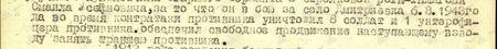 он в бою за село Дмитриевка 6.8.1943 года во время контратаки противника уничтожил 8 солдат и 1 унтерофицера противника, обеспечил свободное продвижение наступающему взводу занять траншею противника...