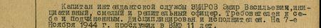 Капитан интендантской службы Эмиров Эмир Васильевич инициативный, смелый и решительный офицер. Требователен к себе и подчинённым. Дисциплинирован и исполнителен. На 7 ноября 1941 г. прослужил в ВМФ 11 лет...