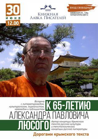 Александр Люсый отметит 65-летие в Крыму