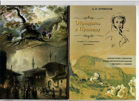 В сказках Пушкина заложен глубокий смысл