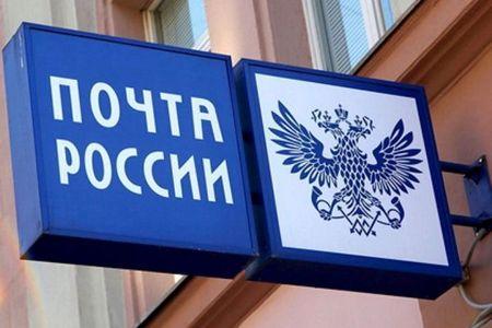 «Почты России» в Крыму нет
