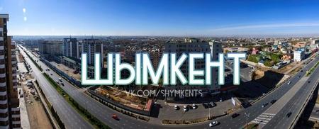 Шымкент стал как Астана