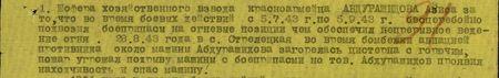 во время боевых действий с 5 июля 43г. по 5 сентября 43г. бесперебойно подвозил боеприпасы на огневые позиции, чем обеспечил непрерывное ведение огня. 28 августа 43 года в с. Стрелецкая во время бомбёжки авиацией противника около машины Абдурашидова загорелась цистерна с горючим, пожар угрожал подрыву машины с боеприпасами, но тов. Абдурашидов проявил находчивость и спас машину...
