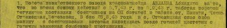 что во время боевых действий с 5.7.43 г. по 5.9.43 г., работая шофёром, регулярно доставлял боеприпасы на ОП батарей в районе ст. Поныри, Чернь, Стрелецкая, Березовец. В бою 28.8.43 года в с Стрелецкая спас свою машину с боеприпасами, которая находилась возле горящей цистерны с горючим, зажженной бомбёжкой противника...