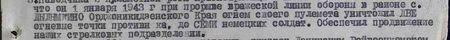 он 1 января 1943 года при прорыве вражеской линии обороны в районе с. Дыдымкино Орджоникидзевского края огнём своего пулемёта уничтожил две огневые точки противника, до семи немецких солдат. Обеспечил продвижение наших стрелковых подразделений...