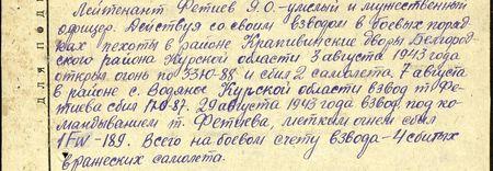 Лейтенант Фетиев Я.О. – умелый и мужественный офицер. Действуя со своим взводомв боевых порядках пехоты в районе Крапивинские дворы Белгородского района Курской области, 3 августа 1943 года открыл огонь по 33 Ю-88 и сбил два самолёта. 7 августа в районе с. Водяное Курской области взвод т. Фетиева сбил один Ю-87. 29 августа взвод под командованием т. Фетиева метким огнём сбил один FW-189. Всего на боевом счету взвода четыре сбитых вражеских самолёта...