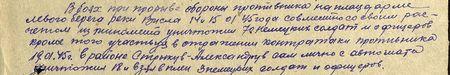 В боях при прорыве обороны противника на плацдарме левого берега реки Висла 14 и 15 января 1945 года совместно со своим расчётом из миномёта уничтожил 70 немецких солдат и офицеров, кроме того, участвуя в отражении контратаки противника 19 января 1945 г. в районе Стрыкув-Александрув сам лично из автомата уничтожил 18 и взял в плен 3 немецких солдат и офицеров...