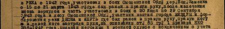 В РККА с 1942 года, участвовал в боях в Смоленской обл. дер. Бол. Каменка с 15 по 21 марта 1943 г., где был ранен в правую руку, после излечения вновь вернулся в часть, участвовал в боях с 30 июля по 29 сентября 1943 года в лесу Смоленской обл., участник взятия города Жиздры и форсирования рек Десна и Ипуть, где был ранен в правую руку, правую ногу, а в левой ноге застряла пуля. На основании ст. 65 гр.1 приказа НКО336 1942 года признан негодным к военной службе с исключением с учёта…
