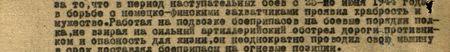 в период наступательных боёв с 20-го июня 1944 года в борьбе с немецко-финскими захватчиками проявил храбрость и мужество. Работая на подвозе боеприпасов, невзирая на сильный артиллерийский обстрел дороги противником и опасность для жизни, он неоднократно проводил свою машину (и) в срок доставлял боеприпасы на огневые позиции...