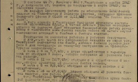 В составе 44 гв. Донского БАП т. Насибулаев с ноября 1941 г., в должности ст. техника по вооружению с марта 1942 г. по настоящее время. За хорошую организацию работы по обеспечению 1252 боевых вылетов на Калининском и Западном фронтах награждён приказом Западного фронта №01203 от 5.11.42 г. медалью «За боевые заслуги». С того момента т. Насибулаев, благодаря правильно поставленной организации труда, а также личному участию непосредственно на подвеске бомб, обеспечил бесперебойную работу эскадрильи в количестве 2532 боевых вылета, не имея ни одного случая возвращения экипажей с бомбами с боевого задания. Вооружение на самолётах работало и работает безотказно. В дни, когда часть его специалистов выходила из строя, тов. Насибулаев подвешивал сам бомбы, добился больших успехов, так было в дни контрудара по немецкому наступлению на Орловско – Курском направлении: В ночь с 6 на 7 июля 43 г. обслужил с двумя оружейниками 6 машин, которые произвели 28 успешных боевых вылетов. В ночь с 8 на 9 августа 43 г. обслужил 26 боевых вылетов с двумя оружейниками. В ночь с 26 на 27 августа 43 г. втроём обслужили 23 успешных боевых вылетов при работе 7 самолётов. Тов. Насибулаев за последнее время разработал приём быстрой подвески бомб, что дало большой эффект...