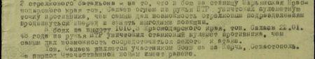 в бою за станицу Марьянская Краснодарского края тов. Салаев огнём из ружья ПТР уничтожил пулемётную точку противника, чем самым дал возможность стрелковым подразделениям продвинуться вперёд и занять выгодные позиции. В боях за высоту 1010,3 Краснодарского края тов. Салаев 22.01.43 года из ружья ПТР уничтожил станковый пулемёт противника, чем самым дал возможность сосредоточиться пехоте к атаке. Тов. Салаев является участником боёв за Керчь, Севастополь. За период Отечественной войны имеет ранение...