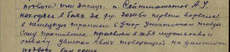 т. Сейтмаметов, находясь в боях за дер. Зазыби, первым ворвался в немецкую траншею, в упор уничтожал живую силу противника, проявляя в себе мужество и отвагу, увлекал своих товарищей на дальнейшие подвиги, был ранен...