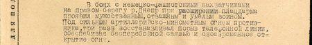 В боях с немецко-фашистскими захватчиками на правом берегу р. Днепр при расширении плацдарма проявил (себя) мужественным, отважным и смелым воином. Под сильным артиллерийско-миномётным огнём противника три раза восстанавливал порыв телефонной линии, обеспечивая бесперебойной связью и своевременное открытие огня...