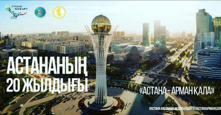 В Астане появится «Золотой мост»