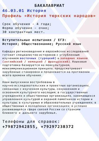 Казань приглашает учить историю тюрков