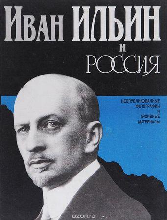 Так говорил Иван Ильин