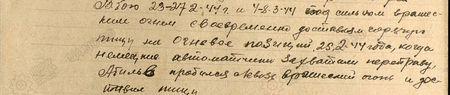 в бою 23-27 февраля 1944 г. и 4-8 марта 1944 г. под сильным вражеским огнём своевременно доставлял горячую пищу на огневые позиции. 25 февраля 1944 года, когда немецкие автоматчики захватили переправу, Абилов пробился сквозь вражеский огонь и доставил пищу...