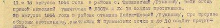 11 – 16 августа 1944 года в районе с. Типилесчий (Румыния), ведя огонь прямой наводкой, уничтожил 2 ДЗОТа и до 15 солдат противника. 20 августа 1944 года в районе станции Подул-Илоаэй (Румыния), при прорыве обороны противника, уничтожил две пулемётные точки и до 10 солдат противника...