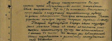 В период наступательного боя, при прорыве первой оборонительной линии неприятельских сооружений 16.10.44 г. (за местечком Вилковишки) – продвижению к следующему неприятельскому рубежу не давали возможности немецкие автоматчики. Ликвидировать каковую группу поручили рядовому Амзаеву. Последний, выдвинувшись впереди своего подразделения, метким огнём из своего автомата уничтожил неприятельскую группу немецких автоматчиков из 4-х человек. Чем самым дал возможность своему подразделению к дальнейшему наступательному движению...