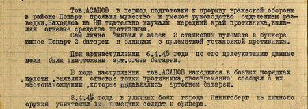 Участник боёв с немецкими захватчиками с июля 1941 г. В боях проявил мужество и отвагу. С июля 1941 г. по март 1942 г. участвовал в оборонительных боях за Ленинград. Участник боёв под Белый в р-не Церковица дер. Сорокино. З0 ноября 1942 г. прямой наводкой лично из орудия уничтожил 4 немецких танка и несколько десятков автоматчиков, в обороне дер. Сорокино подбил ещё два танка. Противнику, этим самым, не дал прорвать нашу оборону. В настоящее время находится на сборе старшин, показал себя дисциплинированным...