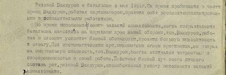 Рядовой Банкуров в батальоне с мая 1944 г. За время пребывания в части красноармеец Банкуров, работая парикмахером, проявил себя высоко дисциплинированным и исполнительным работником. Во время выполнения боевых заданий командования, когда подразделения батальона находились на переднем крае нашей обороны, тов. Банкуров, работая в сложных условиях боевой обстановки, проявил большую выносливость и отвагу. Под систематическим арт-миномётным огнём противника, невзирая на смертельную опасность, тов. Банкуров всегда отличался чёткостью и своевременностью в своей работе. Поднимая боевой дух всего личного состава рот, рядовой Банкуров способствовал успеху выполнения заданий командования...