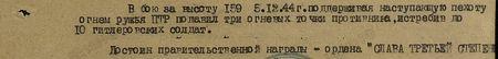 В бою за высоту 159 5 декабря 1944 г., поддерживая наступающую пехоту, огнём ружья ПТР подавил три огневые точки противника, истребив до 10 гитлеровских солдат. Достоин правительственной награды – ордена «Слава» третьей степени...