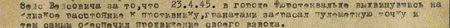 23.04.45г. в городе Фюрстенвальде, выдвинувшись на близкое расстояние к противнику, гранатами забросал пулемётную точку и тем самым обеспечил продвижение своего взвода...