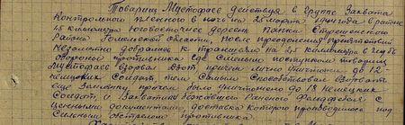 Товарищ Мустофаев, действуя в группе захвата контрольного пленного, в ночь на 25 марта 1944 года в районе 1,5 километра юго-восточнее деревни Папки Стрешенского района Гомельской области, после преодоления препятствий незаметно добрались к траншеям на 2,5 километра вглубь обороны противника, где смелым поступком товарищ Мустофаев взорвал ДЗОТ, причём лично уничтожил до 18 немецких солдат и захватил бежавшего раненого фельдфебеля с ценными документами, доставка которого производилась под сильным обстрелом противника…