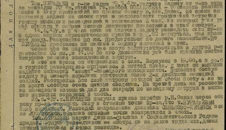 Тов. Нуралиев в р-не Изюма 29.5.42 г. получил задачу от начальника отдела разведки 22 бр. корпуса гв. майора Похадзяева – разведать расположение и силу противника на правом берегу р. Северский Донец. Во время выполнения задачи на своём пути в расположении противника встретил группу немецких разведчиков в количестве 6 человек, из которых убил унтер-офицера и, забрав ценные документы, представил в штаб корпуса.  14.6.42 г. в три часа ночи он получил задачу разведать силы пр-ка в одном важном стратегическом пункте и к 6 часам вернтуться. Шёл проливной дождь. Расстояние 30 км. Продвигаться по дороге невозможно. Но Нуралиев пробрался по целине и задачу выполнил в срок. Через час он получил уже новую задачу: отправиться в другой район на расстояние 80 км и в 14-00 по его донесениям уже были приняты соответствующие решения командования корпуса. В это же время он отправился в село. Вернулся в 19-00, а в 22-00 с группой разведчиков отправился в ночной поиск. К ночи он выполнил задание, захватив «языка» - немецкого мотоциклиста. Выполняя боевую задачу, из своего карабина уничтожил более двух десятков немецких солдат. Расстреляв все свои патроны, остался на своём посту и из тыла врага сообщал очень ценные сведения. На третий день на рассвете из немецкого автомата дал две очереди по немецкому патрулю и, захватив мотоцикл, вернулся в часть.  26.6.42 г. т. Нуралиев получил приказ перейти р. Н. Оскол через оборону пр-ка и выяснить силу и огневые точки пр-ка, что Нуралиевым было выполнено. Разведав направление движения Сеньково – Купянск около двухсот танков, выяснив огневые точки, возвратился в часть.  Тов. Нуралиев партии Ленина – Сталина и Социалистической Родине предан. Будучи разведчиком, несмотря ни на какие трудности, давал ценный материал в отдел разведки...