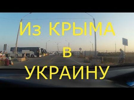 Сколько крымского люда уехало на Украину?