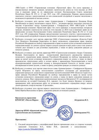 ОТКРЫТОЕ ОБРАЩЕНИЕ по факту попытки самосожжения в знак протеста против произвола крымских властей и организации резервации для граждан РФ на массиве «Стрелковая» в г. Симферополе